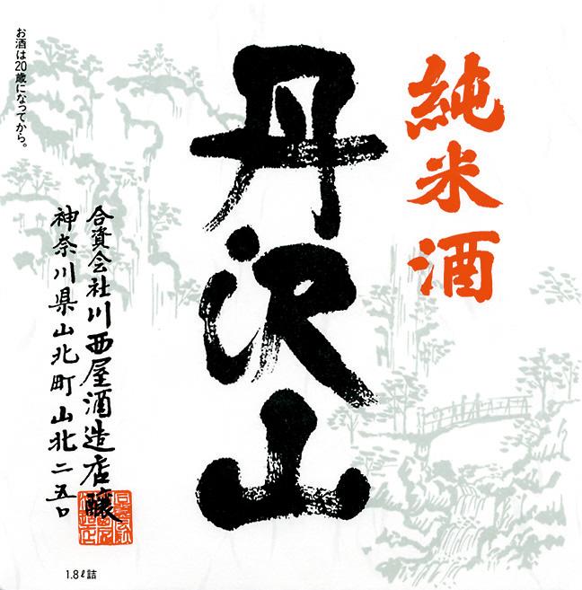 神奈川の銘酒『丹沢山』